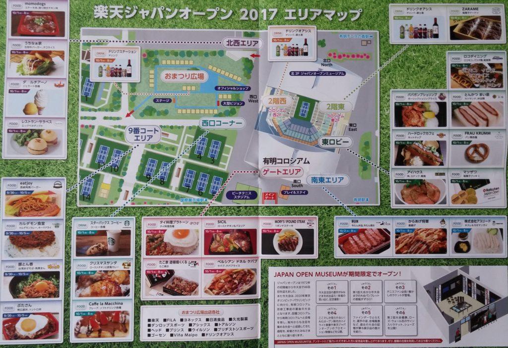楽天ジャパンオープンテニス エリアマップ