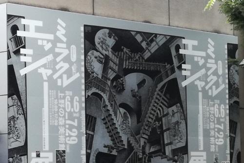 上野の森美術館 ミラクル エッシャー展