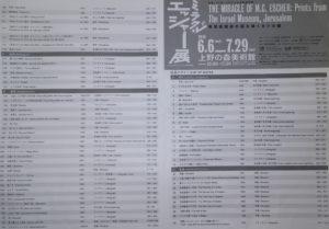 作品リスト表