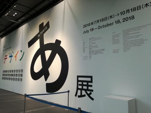 デザインあ展2018 in TOKYO